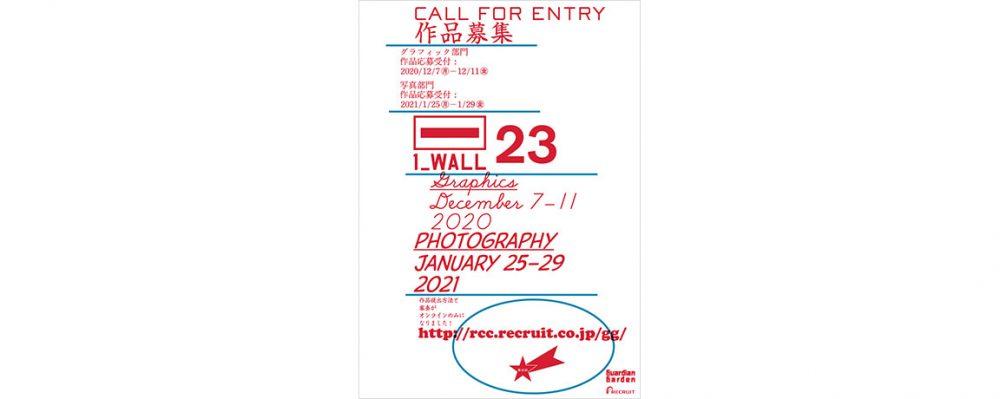 若手クリエイターための公募展「1_WALL」の応募期間が決定