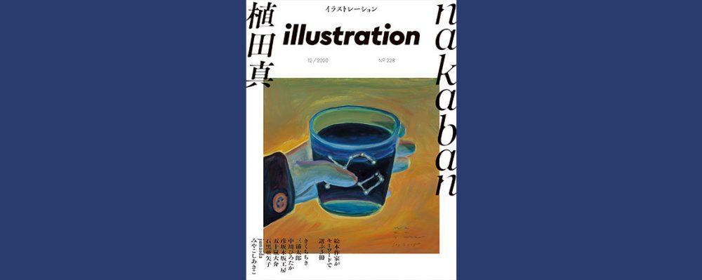 10月17日発売の『イラストレーション』最新号 特集はnakabanさん+植田真さん