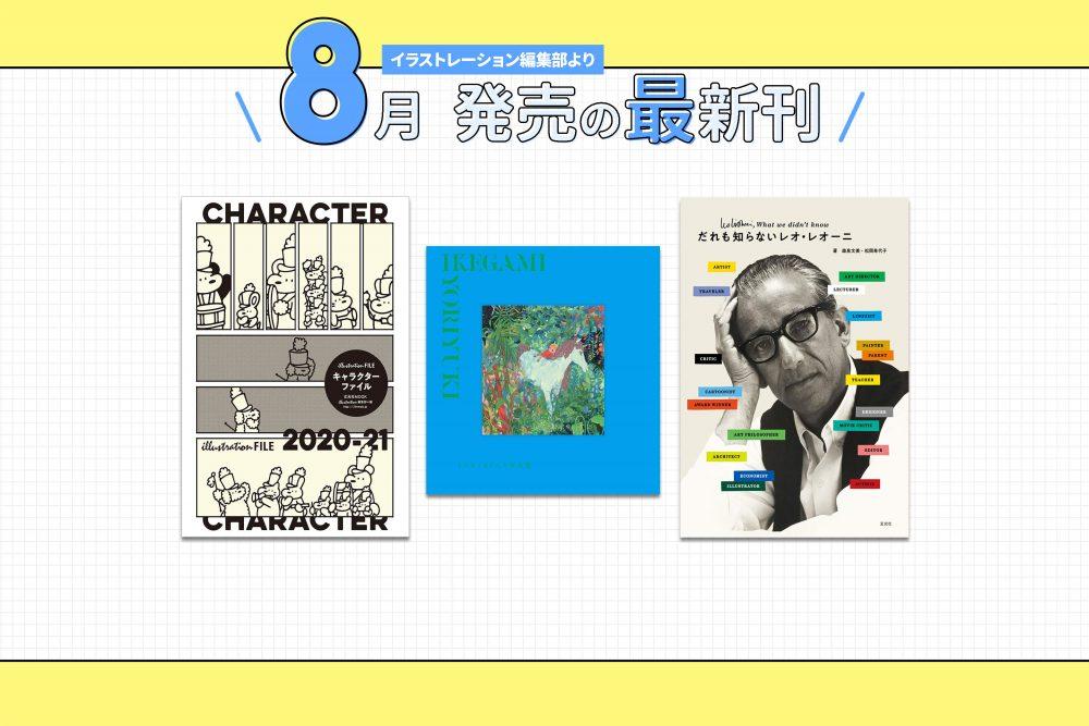 イラストレーション編集部の本 8月発売の最新刊