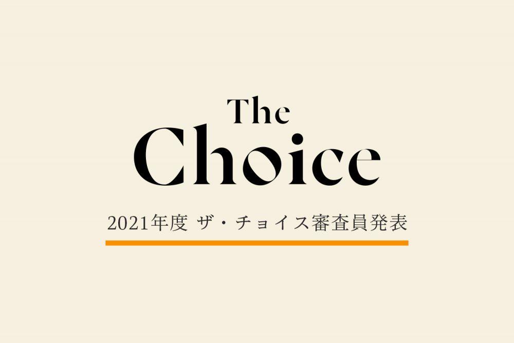 2021年度ザ・チョイスの審査員を務める4名が決定!