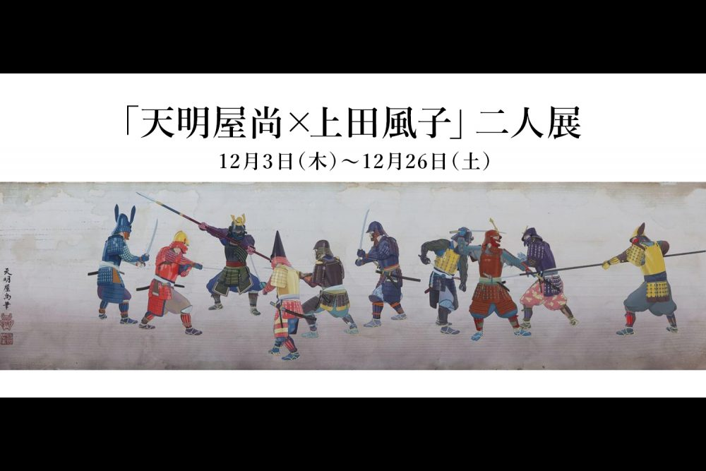 「天明屋尚×上田風子」二人展開催 12月3日より東銀座Gallery MUMON