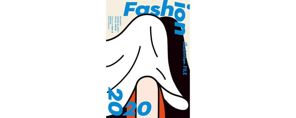 『ファッションイラストレーション・ファイル2020』刊行 新たな出会いの一助に