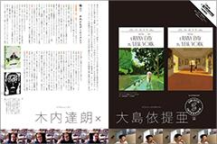 【連載】スイッチ・インタビュー/13 木内達朗×大島依提亜