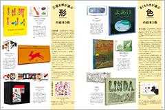 【特集3】 絵本作家がキーワードで選ぶ3冊