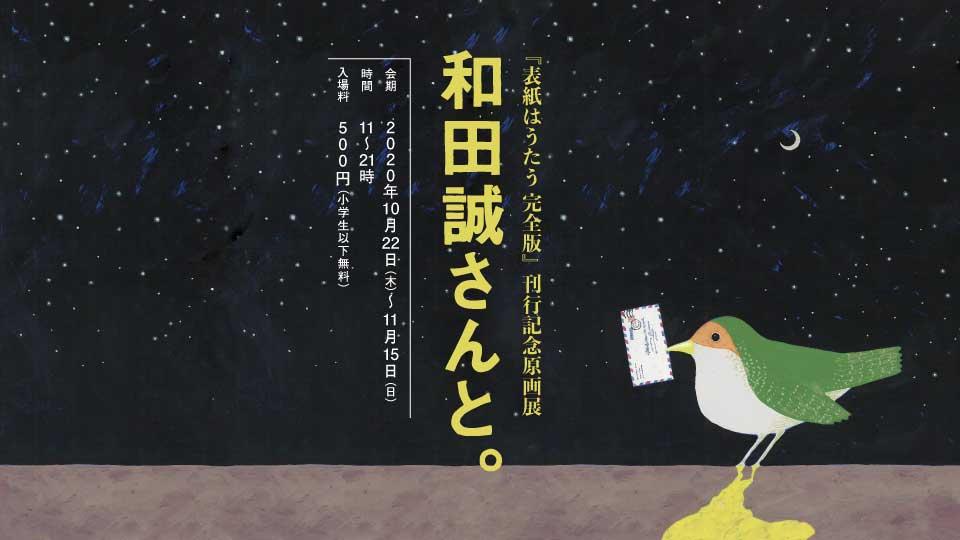 『表紙はうたう 完全版』刊行記念原画展 「和田誠さんと。」渋谷PARCOで開催中