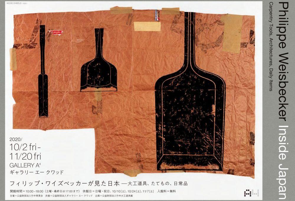 「フィリップ・ワイズベッカーが見た日本」東陽町GALLERY A4で開催中 11月20日まで