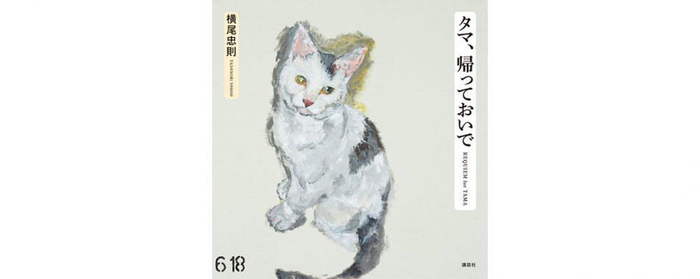 横尾忠則さんの画集『タマ、帰っておいで』の原画展 日本橋で11月6日から