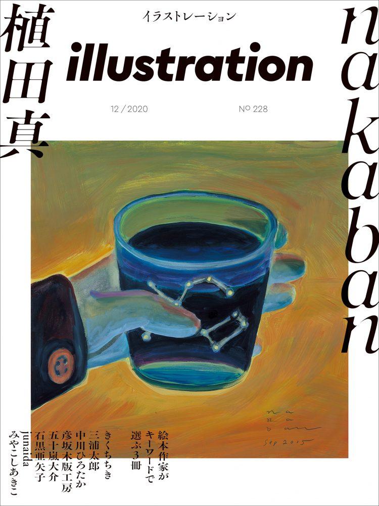 『イラストレーション』No.228