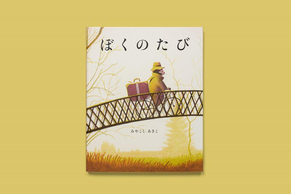 「子どもの本の学校」12月5日(土)は絵本作家・みやこしあきこさんの講演会を開催