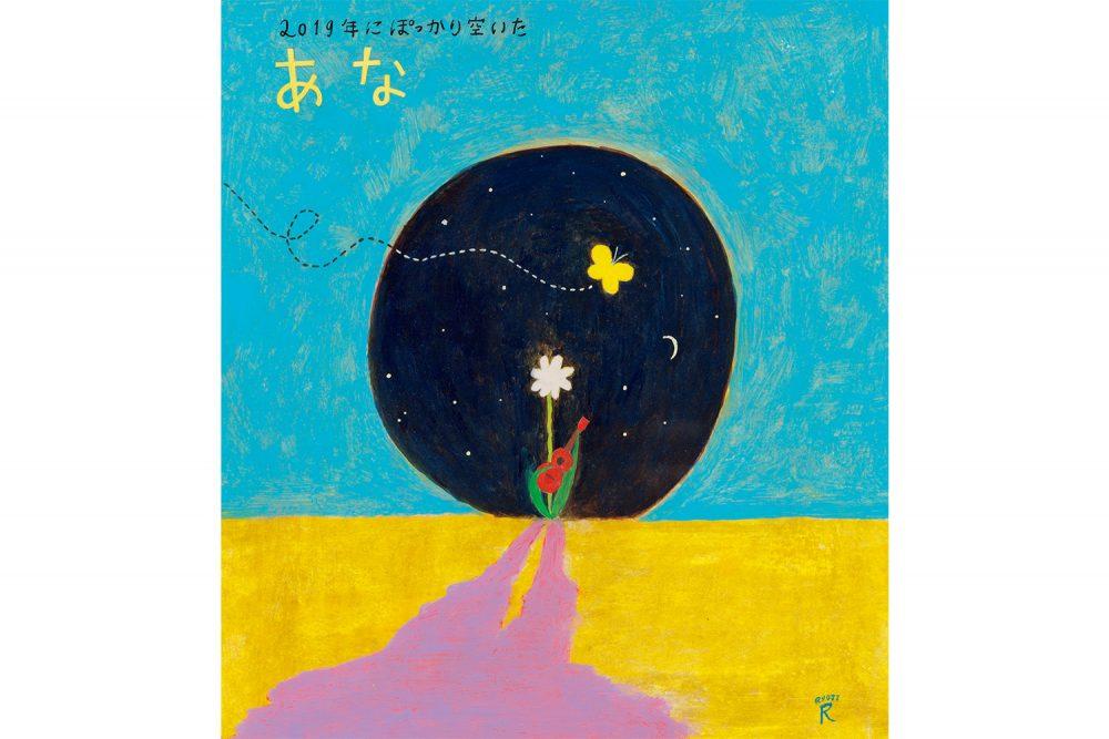 和田誠さんへのオマージュイラストレーション(第6回・荒井良二さん)