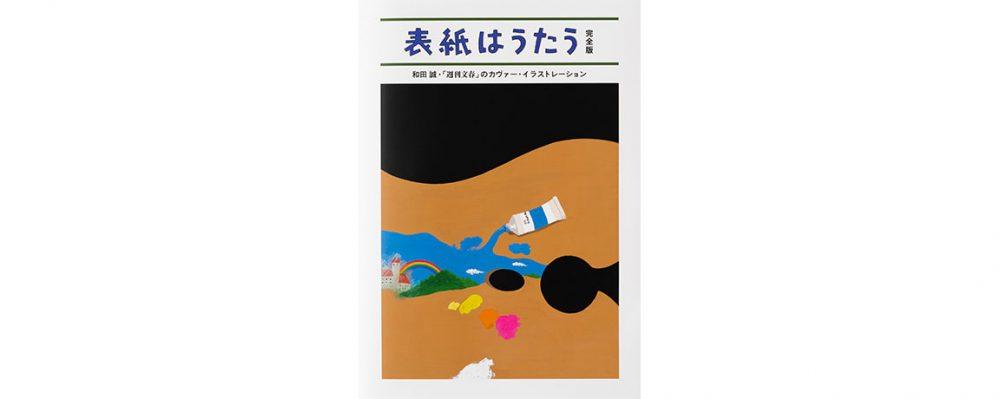 和田誠さんが40年間描き続けた『週刊文春』全表紙が1冊に