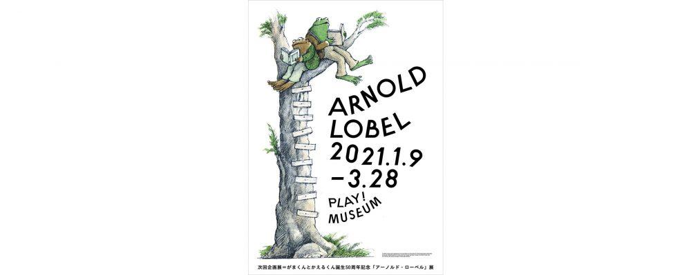 がまくんとかえるくん誕生50周年記念「アーノルド・ローベル展」が開催