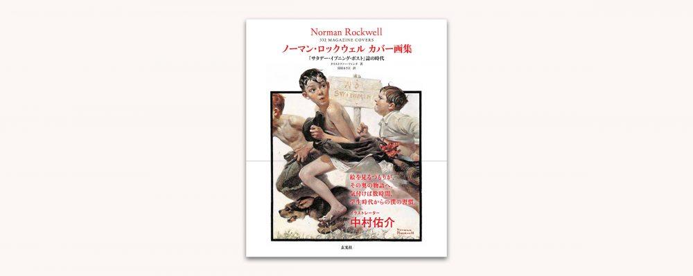ノーマン・ロックウェルの代表作を集めたカバー画集が発売