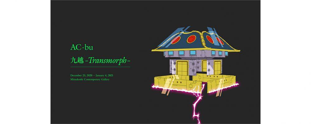 AC部初となる大規模個展「九越 -Transmorph-」 日本橋三越本店で開催