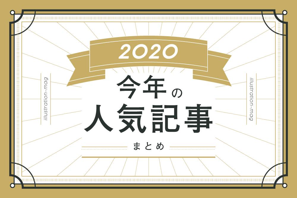 〈2020年〉本誌公式サイトの人気記事まとめ