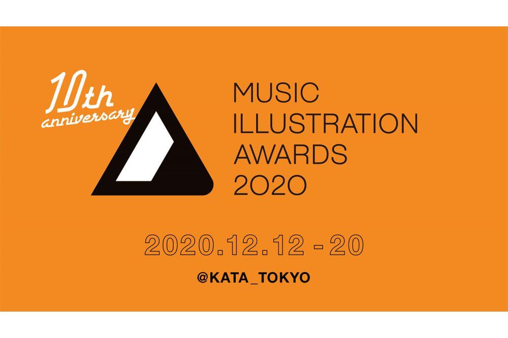 ベスト・ミュージック・イラストレーターを決定! 「MUSIC ILLUSTRATION AWARDS 2020」12月12日(土)より開催