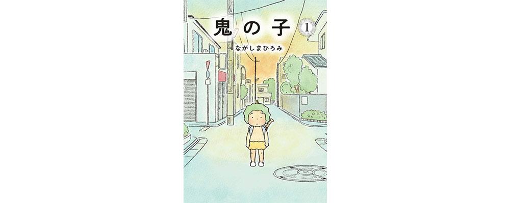 ながしまひろみさんによる漫画『鬼の子』が刊行 青山ブックセンター本店で刊行記念原画展も