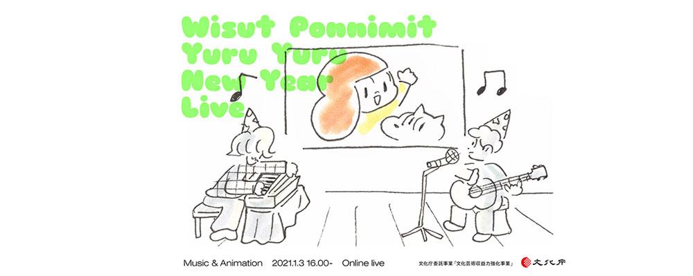 タムくんが新年に「ミュージック&アニメーションライブ」をオンラインで開催!