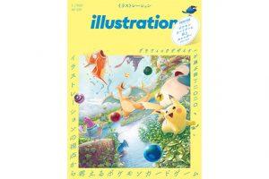 『illustration』最新号では「ポケモンカードゲーム」を総力特集!