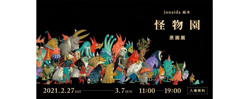 junaidaさんの絵本『怪物園』 原画展がTOBICHI東京で開催