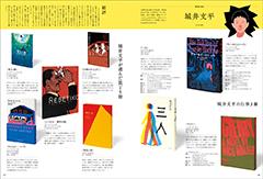 【特集2】グラフィックデザイナーが選ぶ装丁二〇二〇