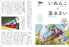 【連載】スイッチ・インタビュー/14 いぬんこ×富永まい