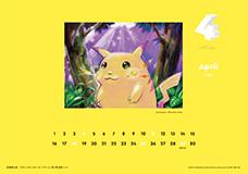【特別付録】 ポケモンカードゲーム卓上カレンダー(2021-2022)