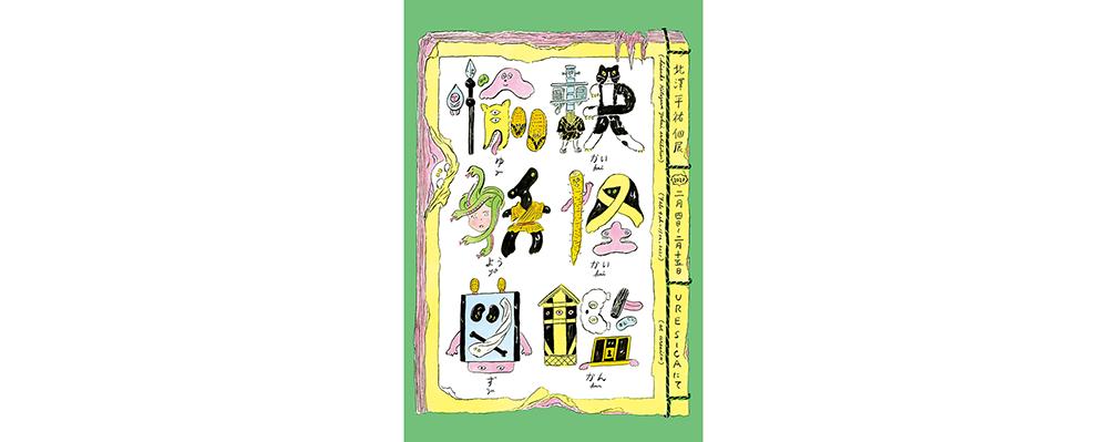 編集部ピックアップ! 今週末に行きたい展覧会 2月6日(土)~7日(日)