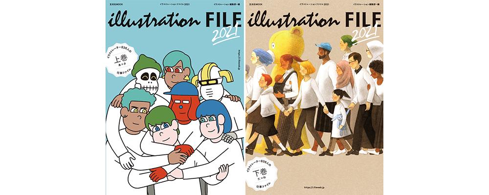 イラストレーター836人の仕事ファイル『イラストレーションファイル2021』3月30日発売
