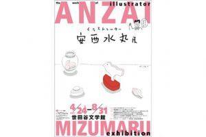 安西水丸さんの足跡を辿る展覧会が、世田谷文学館で開催