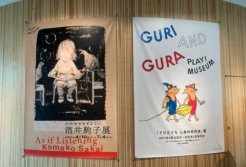 【展覧会レポート】「みみをすますように 酒井駒子」展がPLAY! MUSEUMで開幕