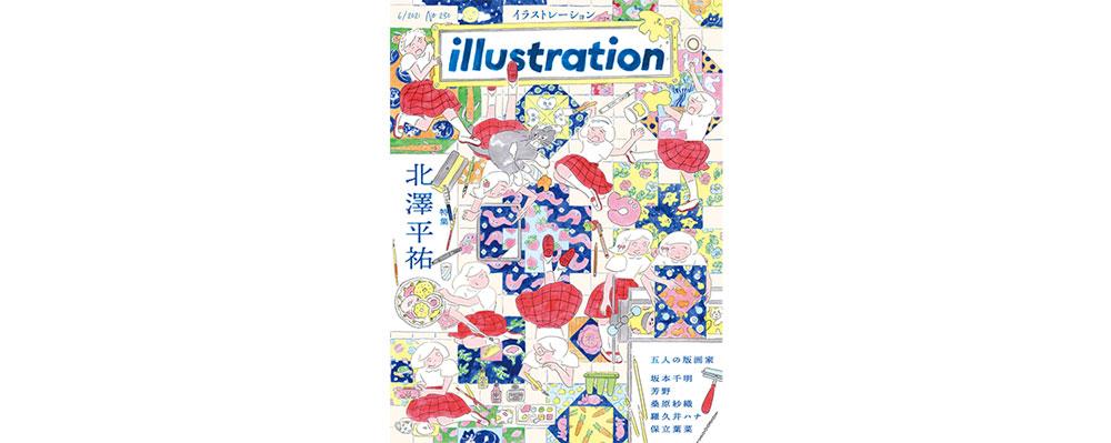 『illustration』No.230は4月16日発売! 巻頭特集は北澤平祐さん