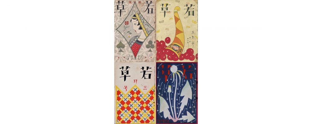 「夢二デザイン1910-1930  ー千代紙から、銀座千疋屋の図案までー」が開催中