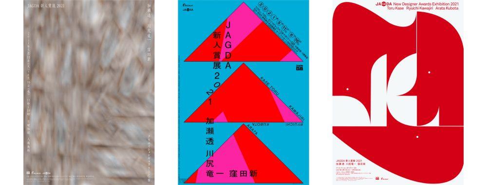 「JAGDA 新人賞展 2021 加瀬透・川尻竜一・窪田新」が開催