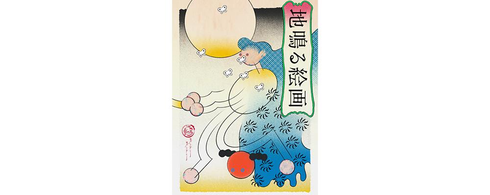 編集部ピックアップ! 今週末に行きたい展覧会 5月15日(土)~16日(日)