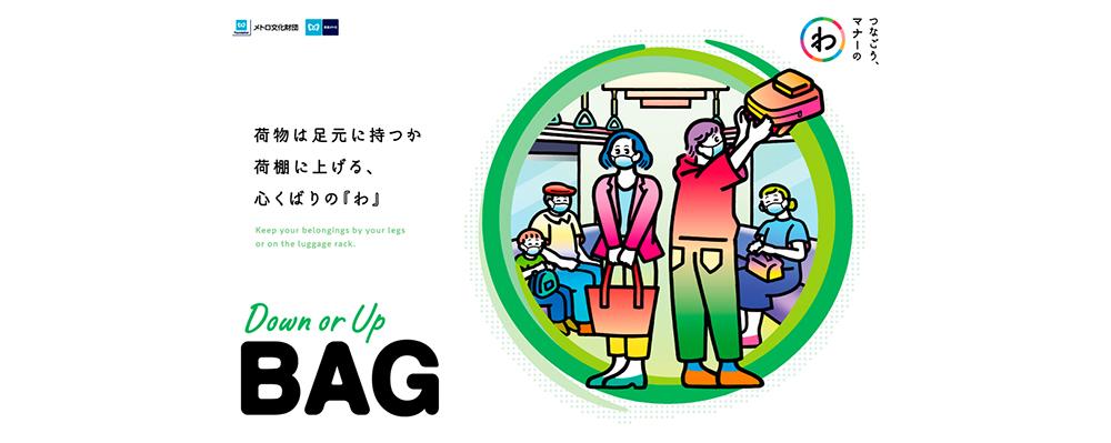 東京メトロ2021年度のマナーポスターが決定 millitsukaさんインタビュー