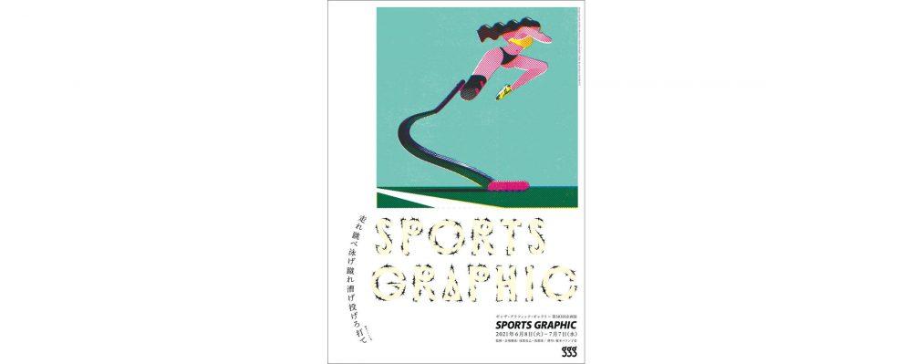 「スポーツ・グラフィック展」ギンザ・グラフィック・ギャラリー(ggg)で開催