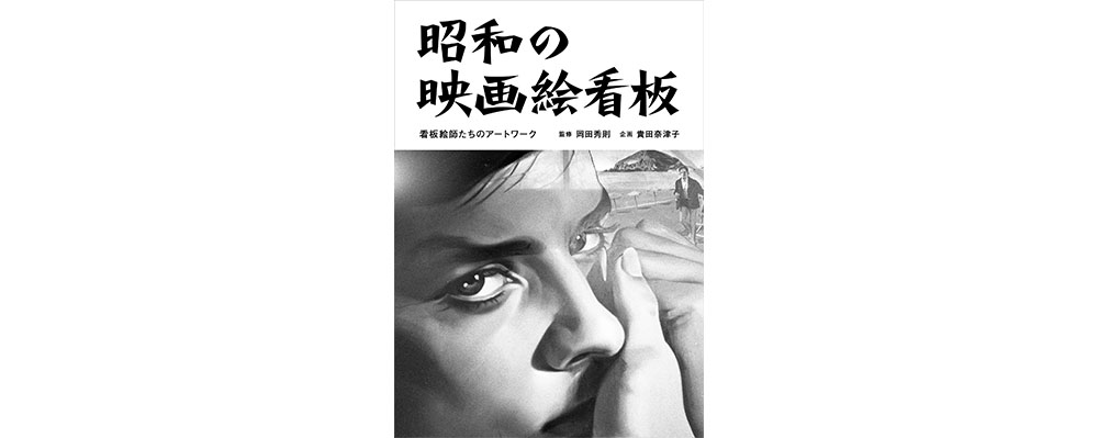 昭和の劇場を彩った芸術『昭和の映画絵看板 〜看板絵師たちのアートワーク』が発売