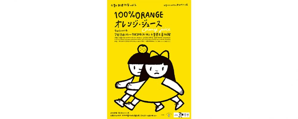 100%ORANGEの展覧会が、千葉県立美術館で開催に