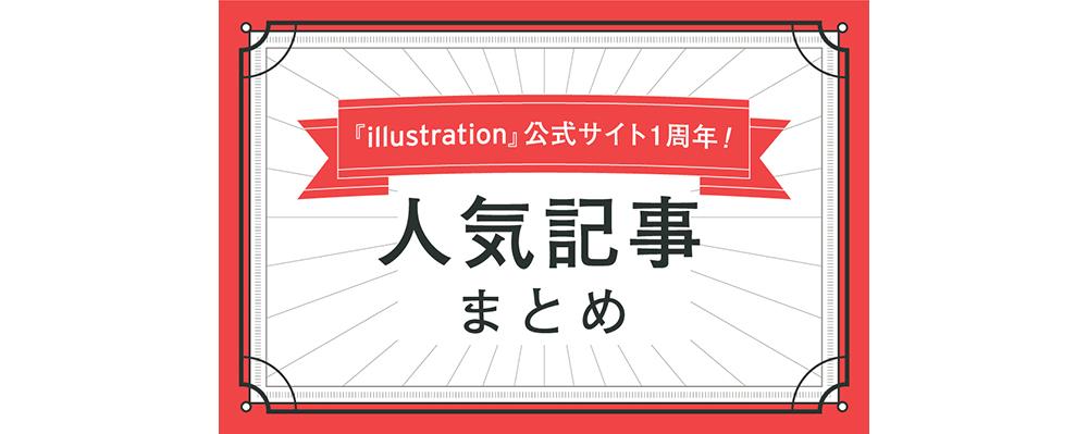 『illustration』公式サイト1周年! 人気記事まとめ