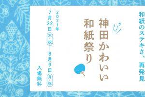竹尾+デザインのひきだし+TOBICHI東京 連動企画「神田かわいい和紙祭り」開催