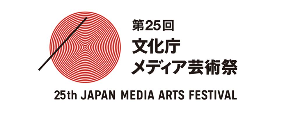 「第25回文化庁メディア芸術祭」作品募集を開始! 2021年9月3日(金)まで