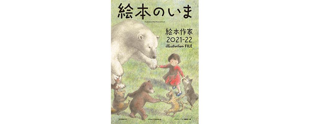 絵本作家の仕事ファイル『絵本のいま 絵本作家2021-22』2021年7月29日発売