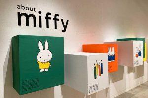 【展覧会レポート】「ミッフィー展」がPLAY! MUSEUMで開幕
