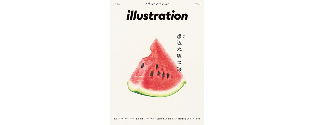 『illustration』No.231は7月16日発売! 特集は彦坂木版工房+美味しいイラストレーション