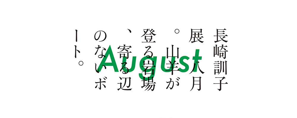 活動開始から約30年 長崎訓子展「八月。山羊が登る岩場、寄る辺のないボート。」8月11日(水)よりPALETTE CLUBで開催