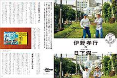 連載 スイッチ・インタビュー/16 伊野孝行×日下潤一