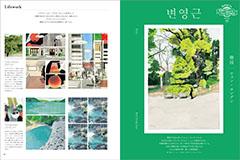 アーティスト・イン・ザ・ワールド/12 ビョン・ヨングン(韓国)