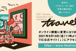イラストで巡る世界旅行「TRAVEL展」が開催
