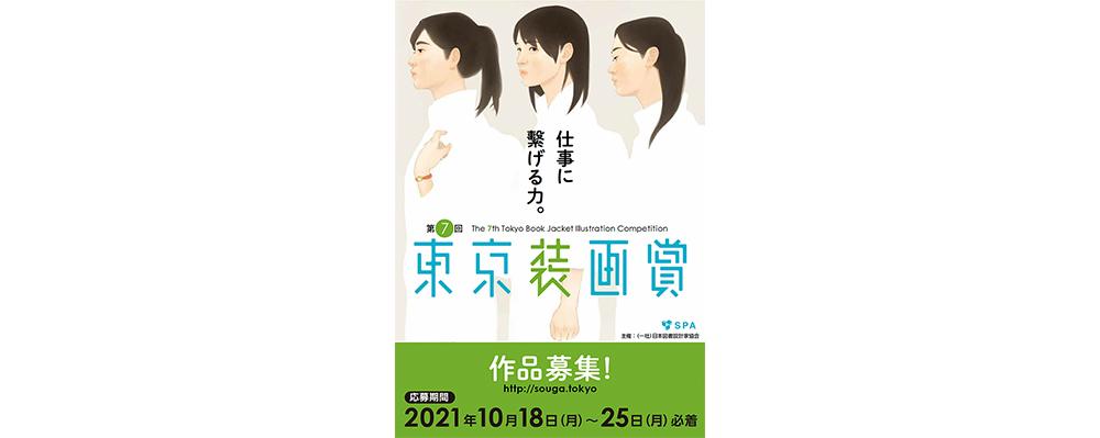 「第7回 東京装画賞」の作品募集が10月18日(月)からスタート